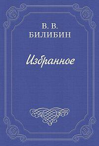 Виктор Викторович Билибин - Марья Ивановна