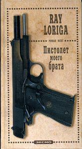 Рэй Лорига - Пистолет моего брата. (Упавшие с небес)