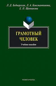 Е. П. Щенникова -Грамотный человек. Учебное пособие