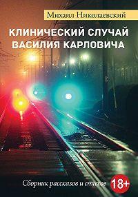 Михаил Николаевский -Клинический случай Василия Карловича