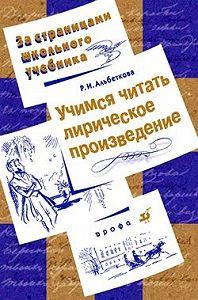 Роза Ивановна Альбеткова - Учимся читать лирическое произведение