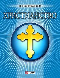 Ольга Чигиринская -Христианство