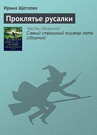 Ирина Владимировна Щеглова -Проклятье русалки
