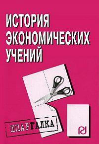Коллектив Авторов - История экономических учений: Шпаргалка