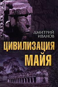 Дмитрий Иванов -Цивилизация майя
