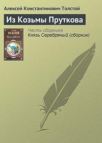 Алексей Константинович Толстой - Из Козьмы Пруткова