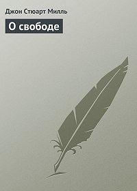 Джон Милль -О свободе