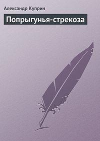 Александр Куприн -Попрыгунья-стрекоза