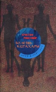 Кристоф Рансмайр -Болезнь Китахары
