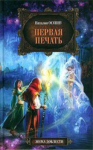 Наталия Осояну -Первая печать