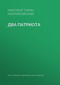 Николай Гарин-Михайловский -Два патриота