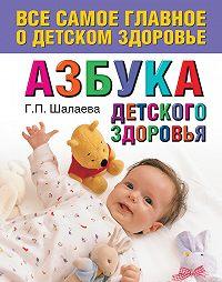 Галина Шалаева - Азбука детского здоровья