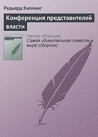 Редьярд Киплинг -Конференция представителей власти