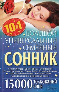 Ольга Кузьмина - Большой универсальный семейный сонник 10 в1. 15000толкований снов
