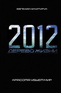 Евгений Ничипурук -2012. Дерево Жизни