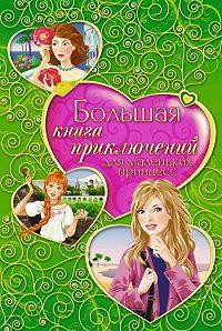 Татьяна Тронина -Большая книга приключений для маленьких принцесс (сборник)