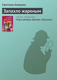 Светлана Алешина -Запахло жареным
