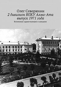 Олег Северюхин -2дивизион ВПКУ Алма-Ата, выпуск 1971года