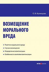 Оксана Владимировна Кузнецова -Возмещение морального вреда: практическое пособие