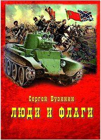 Сергей Бузинин - Люди и Флаги