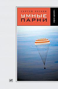 Сергей Лесков -Умные парни (сборник)