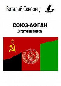 Виталий Скворец -Союз-Афган