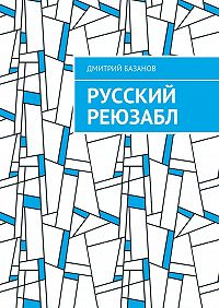 Дмитрий Базанов -Русский реюзабл