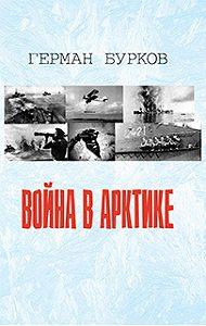 Герман Бурков -Война в Арктике