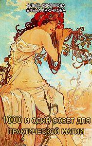 Ольга Крючкова -1000 и один совет для практической магии. Старинный лечебник и обережник