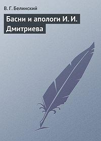 В. Г. Белинский -Басни и апологи И. И. Дмитриева