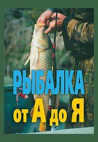 Александр Антонов -Рыбалка от А до Я