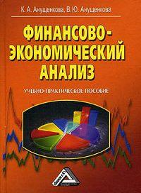 Ксения Анущенкова -Финансово-экономический анализ