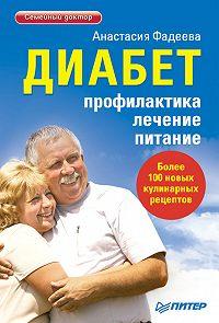Анастасия Фадеева -Диабет. Профилактика, лечение, питание