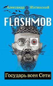 Александр Житинский -Flashmob! Государь всея Сети