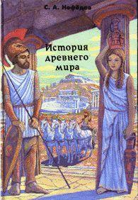 Сергей Нефедов -История Древнего мира