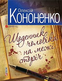 Олексій Кононенко -Щоденник чоловiка на межi сторiч