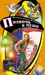 Илона Волынская -Полночь в музее