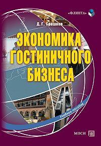 Дмитрий Брашнов - Экономика гостиничного бизнеса. Учебное пособие