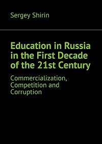 Sergey Shirin - Education in Russia in the First Decade of the 21st Century