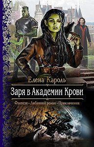 Елена Кароль -Заря в Академии Крови