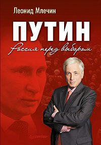 Леонид Млечин -Путин. Россия перед выбором