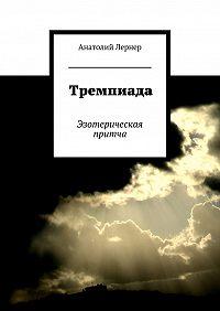 Анатолий Лернер - Тремпиада. Эзотерическая притча