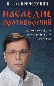 Никита Кричевский -Наследие противоречий. Истоки русского экономического характера