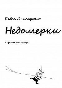 Павел Снисаренко -Недомерки