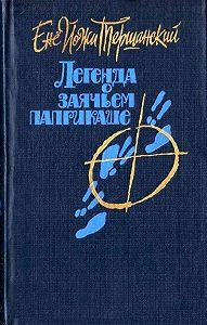 Енё Тершанский - Мальчишка Мати