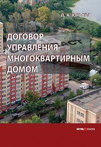Л. А. Юрьева -Договор управления многоквартирным домом