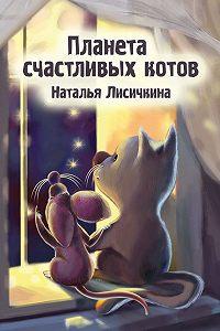 Наталья Лисичкина -Планета счастливых котов