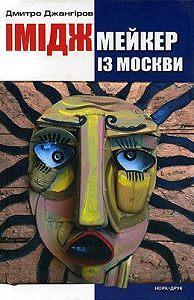Дмитро  Джангіров -Іміджмейкер із Москви