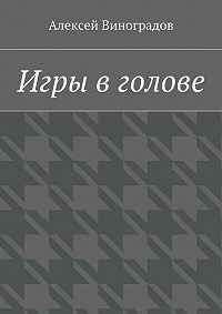Алексей Виноградов -Игры вголове