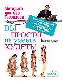 Михаил Гаврилов -Вы просто не умеете худеть!